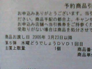 20050323_002