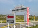 servicepark_enter.JPG