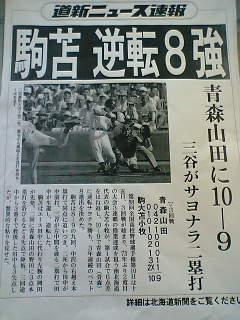 〔夏の甲子園2006〕6点差を大逆転!駒苫サヨナラで8強一番乗り